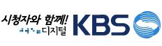 kbs_5.jpg